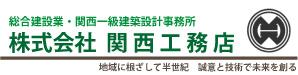 関西工務店